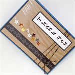 Thank You - Wood grain and Stars