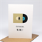Father's Day Card / Birthday Card / Congratulations Card - Record - HBM073