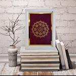 Purple Gold Mandala