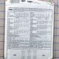 McCall's sewing pattern 6981, girls dress, sizes 10 - 14