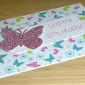 Happy Birthday card -  butterflies